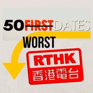 50 Worst Dates - RTHK